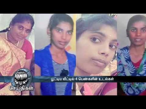 Mother, three daughters found dead inside a house at Royapettah - Dinamalar June 24th 2016