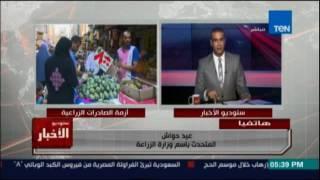 عيد حواش :الإدعاءات الأمريكية عن الفراولة المصرية غير صحيحة والفراولة سليمة مأئة بالمأئة
