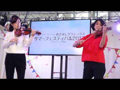 『めざましクラシックス サマーフェスティバル 2017』記者会見 高嶋ちさ子&松本蘭
