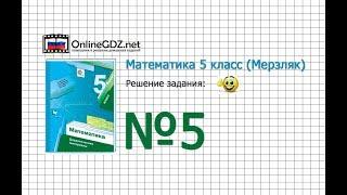 Задание № 5 - Математика 5 класс (Мерзляк А.Г., Полонский В.Б., Якир М.С)