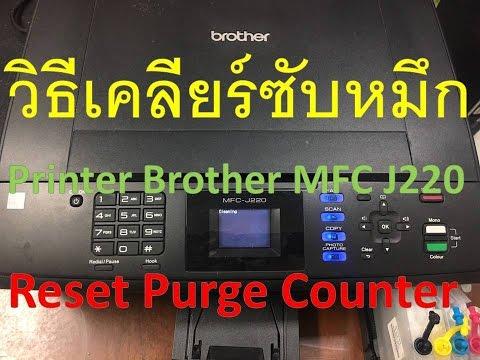 Brother MFC J220 Reset Purge Counter  วิธีเคลียร์ซับหมึก