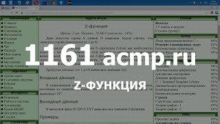 Разбор задачи 1161 acmp.ru Z-функция. Решение на C++