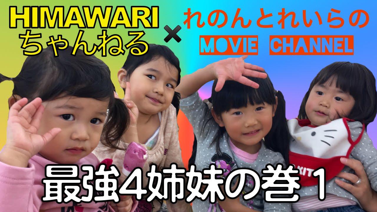 【YouTuberコラボ】最強4姉妹の巻1【HIMAWARIちゃんねる×れのんとれいらのMOVIE CHANNEL】【141】 , YouTube