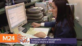 В России могут объединить полисы КАСКО и ОСАГО - Москва 24