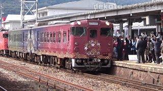 JR芸備線 運転再開記念 観光列車○○のはなし 三次駅