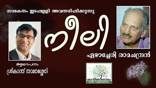 Neeli Kavitha with Lyrics   Ezhacherry Ramachandran