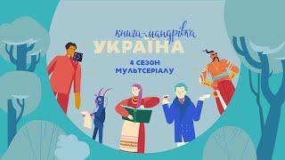 """Трейлер четвертого сезону мультсеріалу """"Книга-мандрівка. Україна"""""""