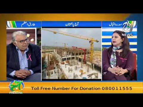 Shaukat Khanum Hospital Karachi Ki Tamir Main Apna Hissa Milayen | Aaj Pakistan with Sidra Iqbal |
