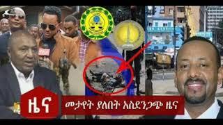 Ethiopia: በጣም ደስ የምል ሰበር ዜና አለን ዘሬ.SEP..22..2018...