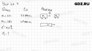 Упр 20.4 - Физика 9 класс Пёрышкин