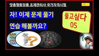 제2회 시험대비 문제연습 05__ 향후 최신 개정 법규…