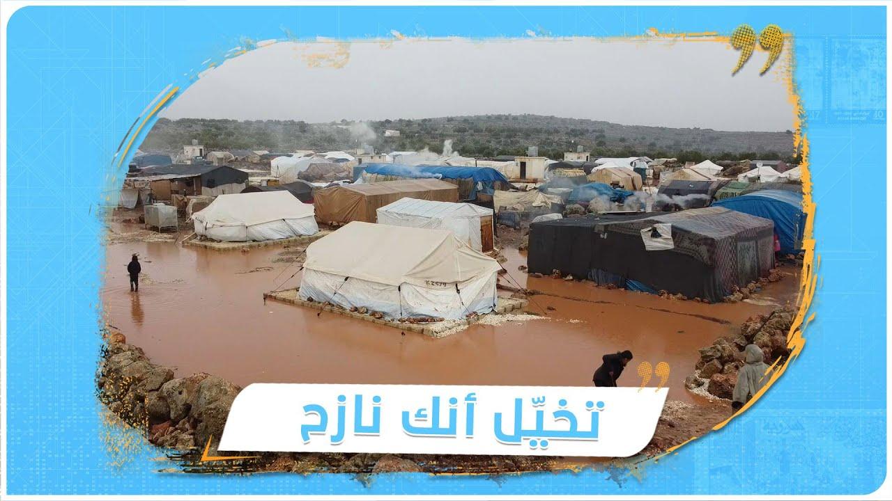 -مونولوج- الطين.. فنانون سوريون يناشدون مساعدة نازحي المخيمات  - 18:57-2021 / 1 / 22