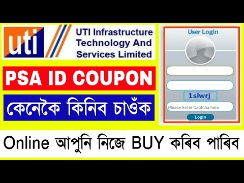 UTI PSA Coupon Adding Process Online/ How to Add Coupon in UTI PSA ID/ How to buy Coupon