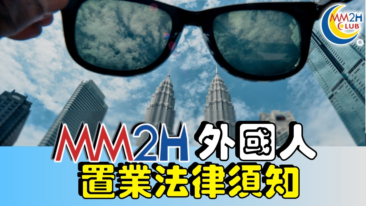 【 MM2H 外國人置業法律須知?⚖️】投資。房產。利得稅全面分析 - YouTube