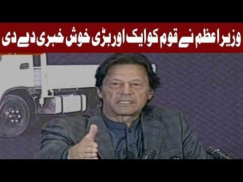 Pak China Joint Venture Will Bring 45 Thousand New Jobs: PM Imran Khan | 30 November | Express News