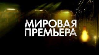 Шерлок: Безобразная невеста (Русский трейлер)