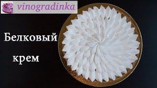Белковый заварной крем или швейцарская меренга для украшения торта | Vinogradinka
