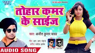 भोजपुरी का सबसे नया हिट गाना 2019 - Tohar Kamar Ke Size - Ajeet Kumar Yadav - Bhojpuri Hit Song 2019