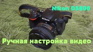 Ручная настройка видео на фотоаппарате Nikon D5600