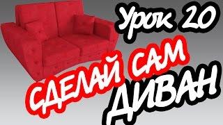 #20 Диван своими руками: окончательная сборка дивана