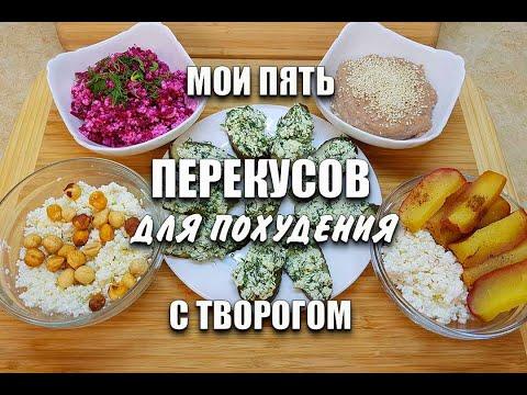 Мои Пять Лучших Перекусов с творогом Для Похудения Похудела на 52 кг / как похудеть мария мироневич