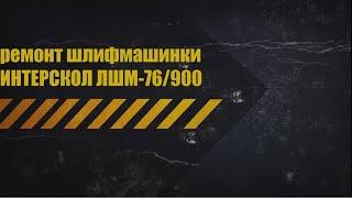 жөндеу шлифмашинки ИНТЕРСКОЛ ЛШМ-76/900