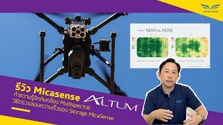 รีวิว Micasense Altum | รู้จักกับกล้อง Multispectral และ Altum
