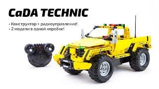 Конструктор на управлении CaDA Technic Pickup