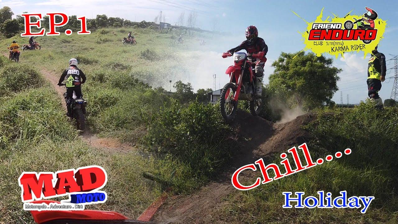 Download CRF 300L / CRF300 rally โดด ยก ขับ วันสบายๆ Friend Enduro ขับซ้อม EP.1