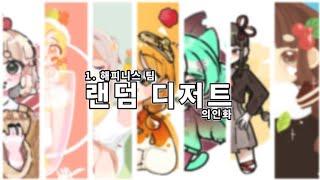 1.해피니스팀 랜덤 디저트 의인화