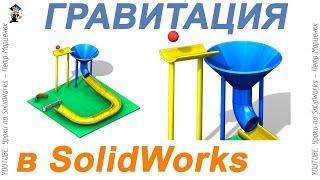 Гравитация. Анимация в SolidWorks