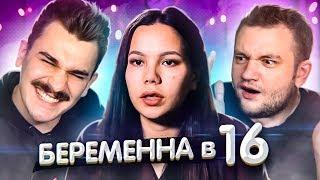 бЕРЕМЕННА В 16   ВЫПУСК 2   ЛЮБОВЬ