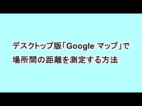 デスクトップ版「Google マップ」で場所間の距離を測定する方法