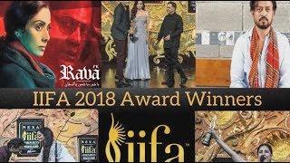 IIFA Award 2018 Winners | Rava.pk
