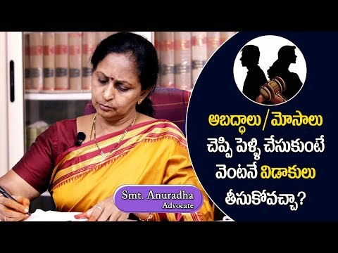 An Annulled Marriage || Three Legal Reasons For Divorce || Legal News Channel || Advocate Anuradha