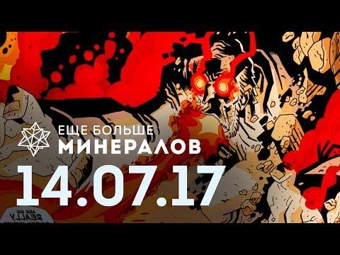 ☕ ЕБМ 14 июля Игровые новости | Rakka, Firebase и Zygote, подрбности GT Sport, Wolfenstein II
