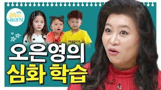 [#육아지침서-스페셜] 부모라면 꼭 들어야 하는 10분 육아 수업