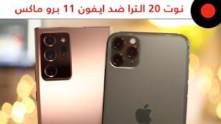 المقارنة الشاملة 🔥 GALAXY NOTE 20 ULTRA vs iPhone 11 PRO MAX