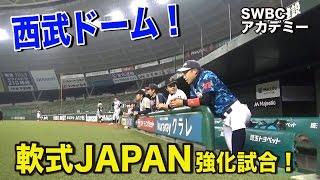 軟式JAPANが西武ドームで試合!最強投手と激突!SWBC JAPAN thumbnail