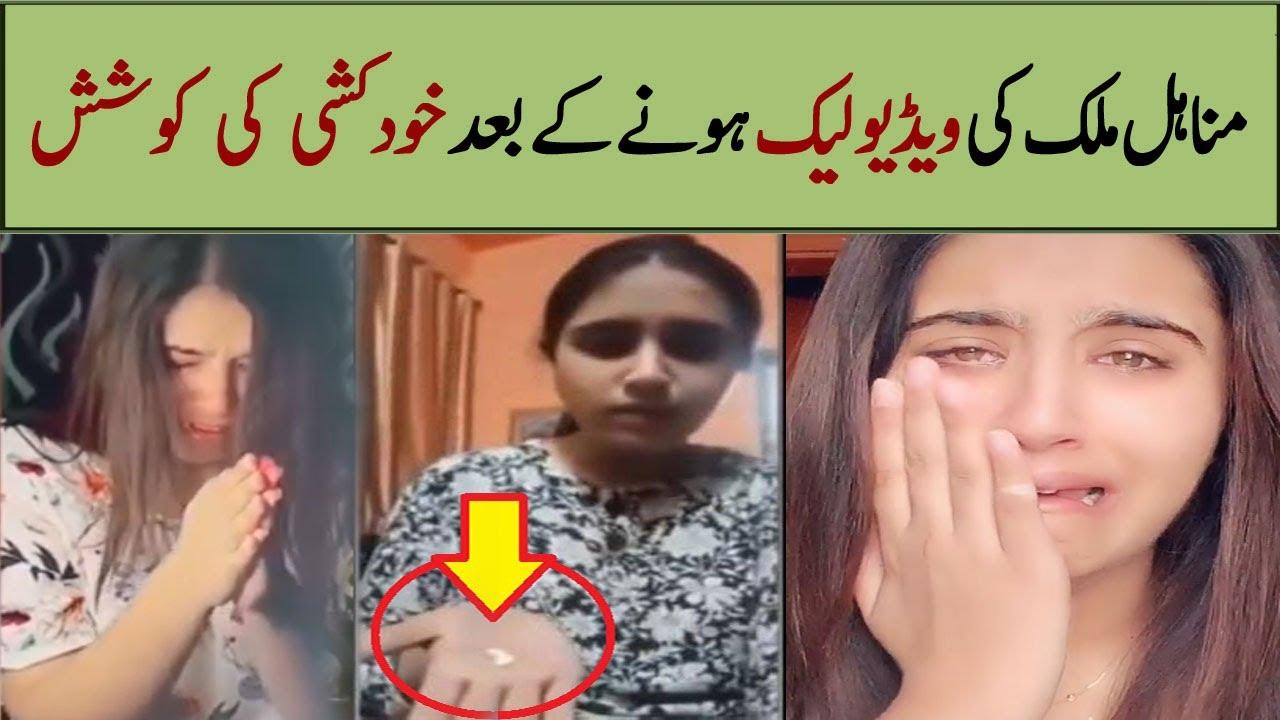 Minahil Malik reaction on her leaked video || Minahil Malik tiktok video Scandal