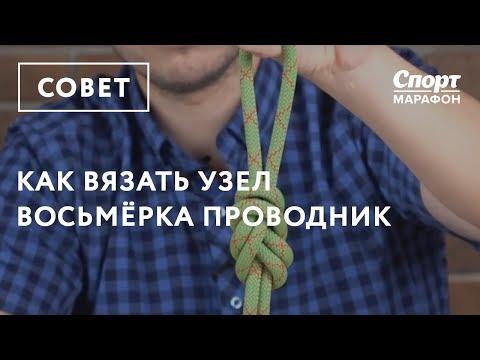 Как вязать узел Восьмерка проводник