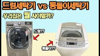 드럼세탁기vs일반세탁기 비교 ㅣ어떤걸 사야할까?ㅣ우리집…