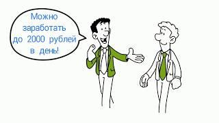 заработок на просмотре коротких видео от 100 рублей в день и выше