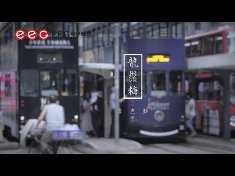 李克勤 Hacken Lee《龍鬚糖》[Official MV]