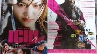 ICHI B 2008 映画チラシ 2008年11月29日公開 シェアOK お気軽に 【...