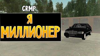 GTA: Криминальная Россия (По сети) #10 - Как стать миллионером!