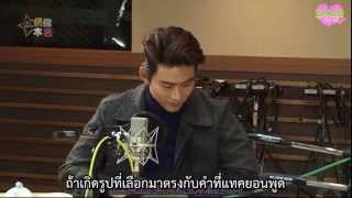[2PM2U] 150124 Taecyeon - C Radio Idol true color part 1/2 (Thaisub)
