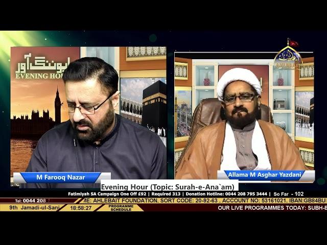Surah Anaam - Evening Hour - Farooq Nazar - Allama M Asghar Yazdani - Ahlebait TV - 22nd Jan 2021