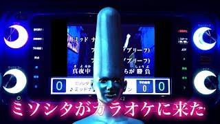『ミソシタ#28』カラオケ
