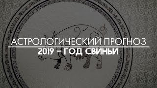 Zapętlaj Общий астрологический прогноз на 2019 год | Bumba Mediaholding